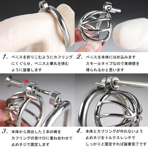 金属製亀頭貞操帯(プレシャー)
