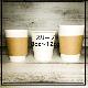 【プラカップ・紙コップ】テイクアウト 使い捨てカップ コーヒーカップ 耐熱無地ホワイト10ozカップ【1000個入り】