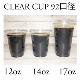 【プラカップ・紙コップ】テイクアウト 使い捨てカップ コーヒーカップ92 口径 12オンスアイスクリアカップ 1000個
