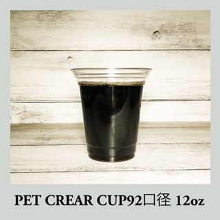 【プラカップ・紙コップ】テイクアウト 使い捨てカップ コーヒーカップ NEW PETクリアーカップ92mm 12oz 【1000個入り】