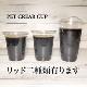 【プラカップ・紙コップ】テイクアウト 使い捨てカップ コーヒーカップ NEW PETクリアーカップ92mm 17oz 【1000個入り】