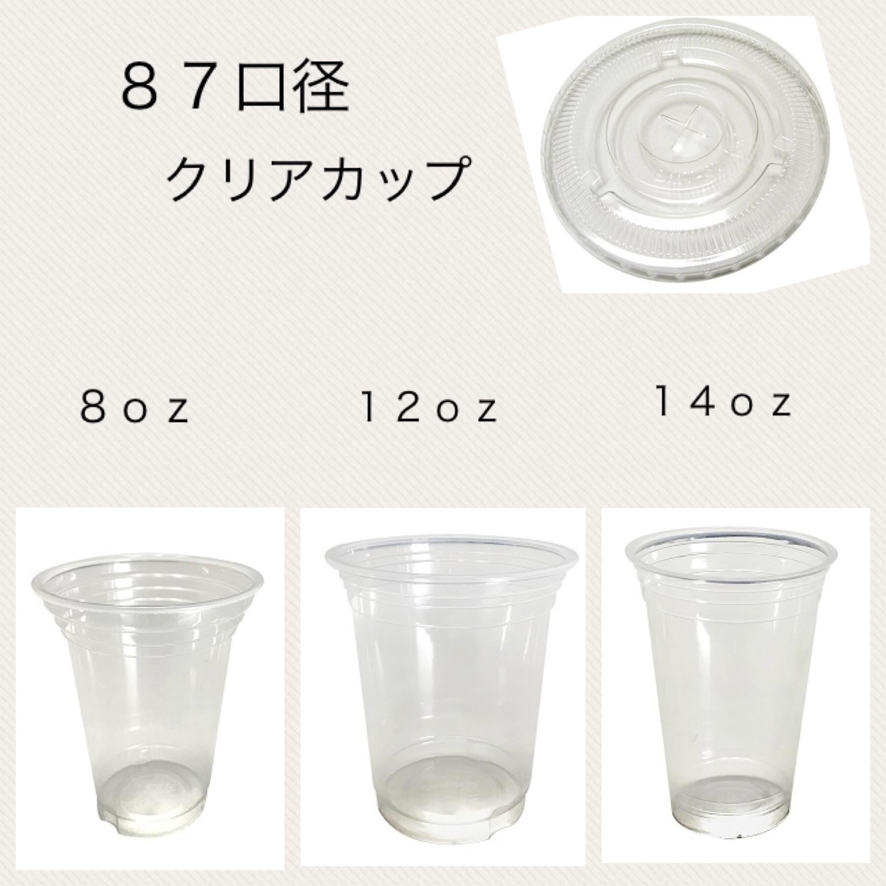 【プラカップ・紙コップ】テイクアウト 使い捨てカップ コーヒーカップ 87 口径アイスフタ 2000個