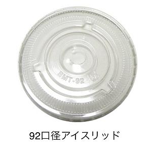 【プラカップ・紙コップ】テイクアウト 使い捨てカップ コーヒーカップ 92 口径 アイスフタ 2000個
