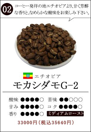 焙煎豆 モカシダモG-2 12kg+選べるカップ1000個セット コーヒー豆 珈琲 紙コップ プラカップ セット