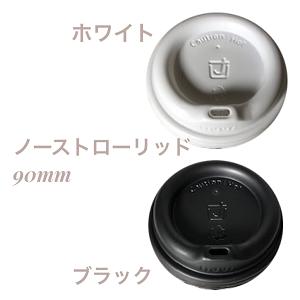 【プラカップ・紙コップ】テイクアウト 使い捨てカップ コーヒーカップ 90mm口径 ノーストローフタ 黒 1000個
