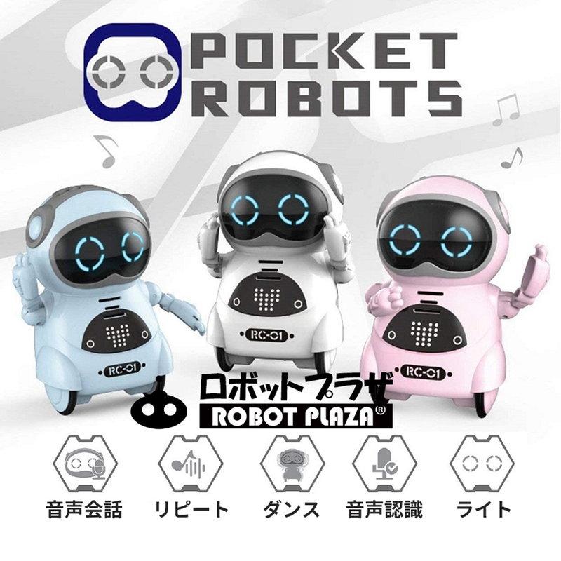 ポケットロボット 知育教育 英語勉強 コミュニケーション ロボット ロボットおもちゃ ダンス 歌 手のひら サイズ 音声認識 音声会話