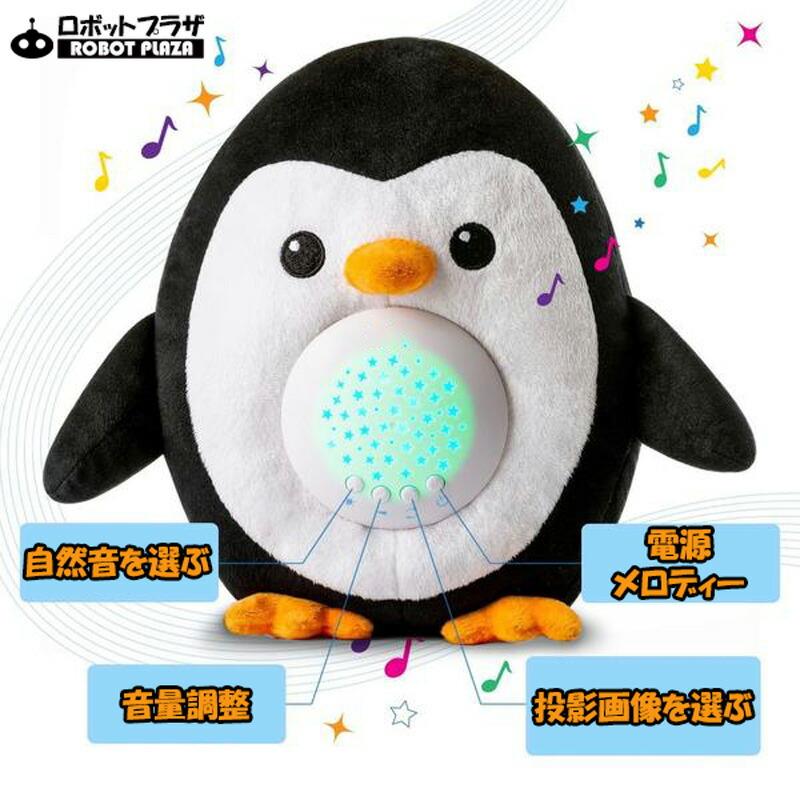 寝かしつけ ぬいぐるみ ペンギン プラネタリウム 赤ちゃん 寝かせる ベビー キッズ 心音 おもちゃ 出産祝い