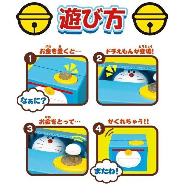 貯金箱 いたずらバンク どらえもん ミニオン ハローキティ スヌーピー ぐでたま いたずらBANK 子供 おもちゃ 玩具 誕生日 プレゼント