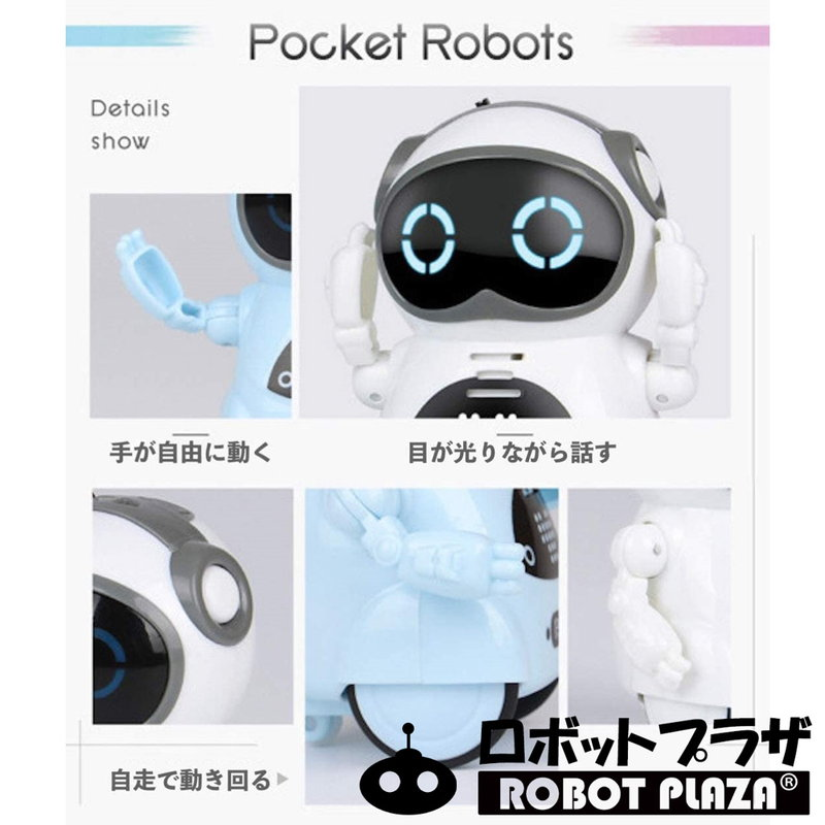 英語 勉強 ロボット おもちゃ コミュニケーション 知育 教育 音声認識 音声会話