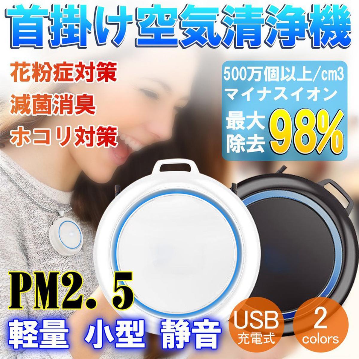 首掛け 空気清浄機 携帯 小型 花粉 除菌 ウイルス対策 コロナ対策