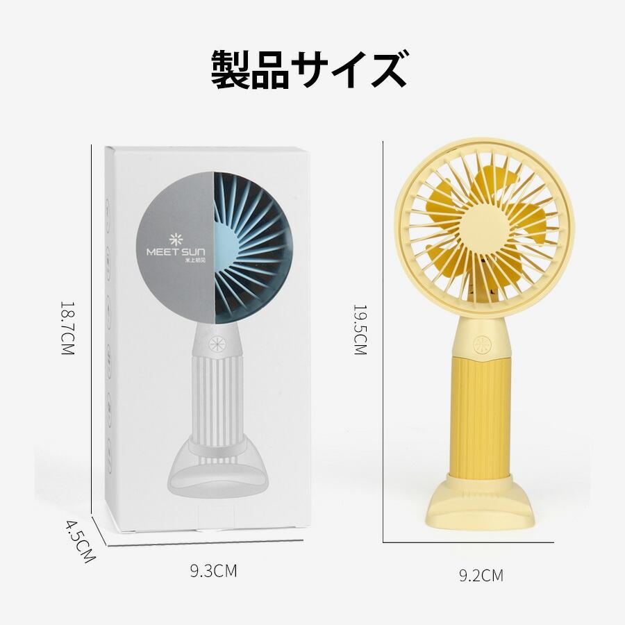 ハンディファン ハンディ扇風機 携帯扇風機 手持ち扇風機 手持ち 卓上 スマホスタンド