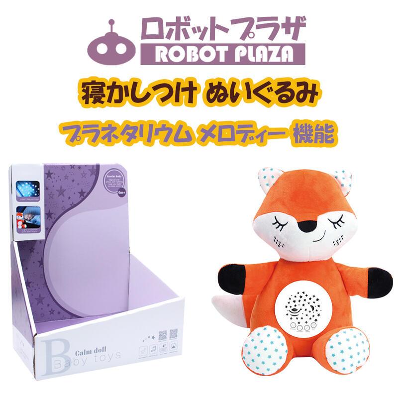 寝かしつけ ぬいぐるみ キツネ 狐 出産祝い プラネタリウム メロディー 心音 おもちゃ 赤ちゃん