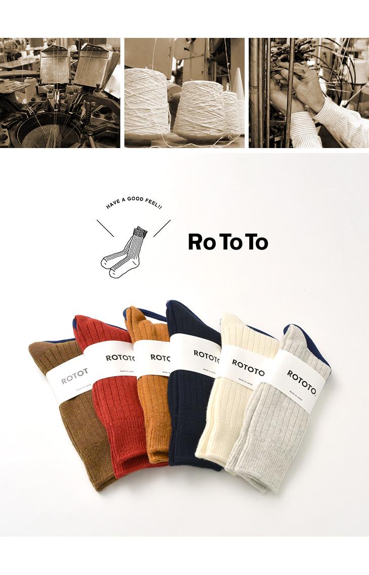【期間限定!クーポンで10%OFF】ROTOTO(ロトト) R1100 コットンウールリブ ソックス / メンズ / レディース / 靴下 / 日本製