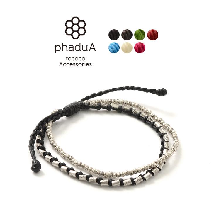 【期間限定!クーポンで10%OFF】phaduA (パ・ドゥア) 2連 ブレスレット ワックスコード カレンシルバー / メンズ / レディース / ミサンガ / ペア