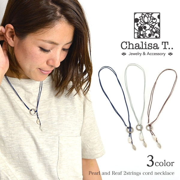 CHALISA T..(チャリッサ・ティー) パールとリーフ 2ラインコード ネックレス / カレンシルバー / ノッティングコード