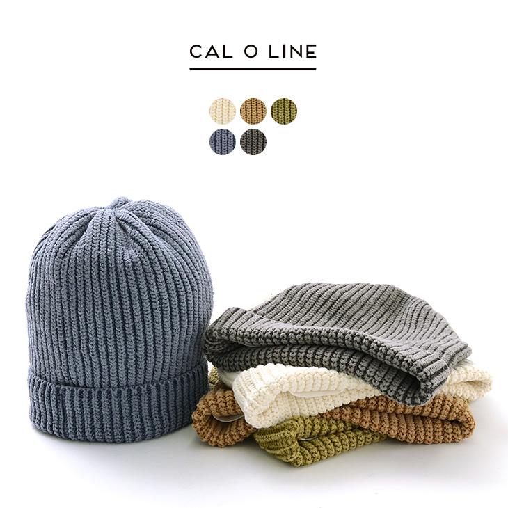 【期間限定!クーポンで10%OFF】CAL O LINE (キャルオーライン) シルク ニットキャップ 2 / ワッチキャップ / 帽子 / メンズ レディース / 日本製 / SILK KNIT CAP-2 / CL181-122