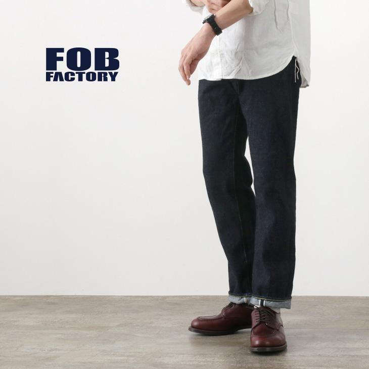 FOB FACTORY(FOBファクトリー) F151 セルヴィッチ ジーンズ / デニムパンツ / XX 5P / パンツ / 日本製