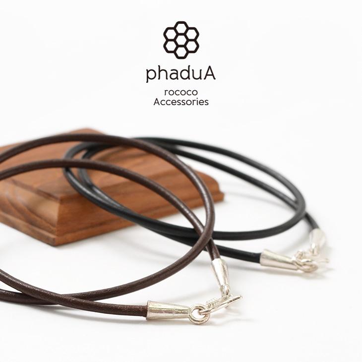 phaduA(パ・ドゥア) レザー チョーカー 2.5mm / ネックレス / 革紐 / 2WAY / メンズ レディース / カレンシルバー / ペア