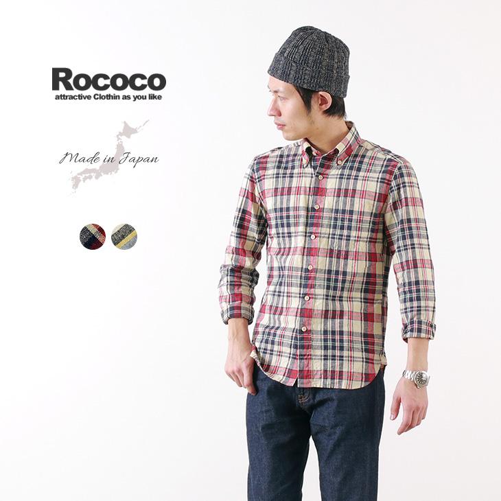 【期間限定!クーポンで10%OFF】ROCOCO(ロココ) リネン コットン チェック ボタンダウン シャツ / スタンダードフィット / マドラスチェック / 長袖 / 日本製