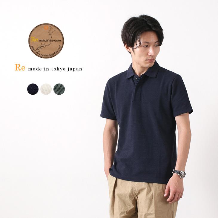 【期間限定!クーポンで10%OFF】RE MADE IN TOKYO JAPAN(アールイー) ヴィンテージカノコ 1ボタン ポロシャツ / メンズ / ストレッチ / 速乾 / 日本製 / VINTAGE KANOKO ONE BUTTON POLO