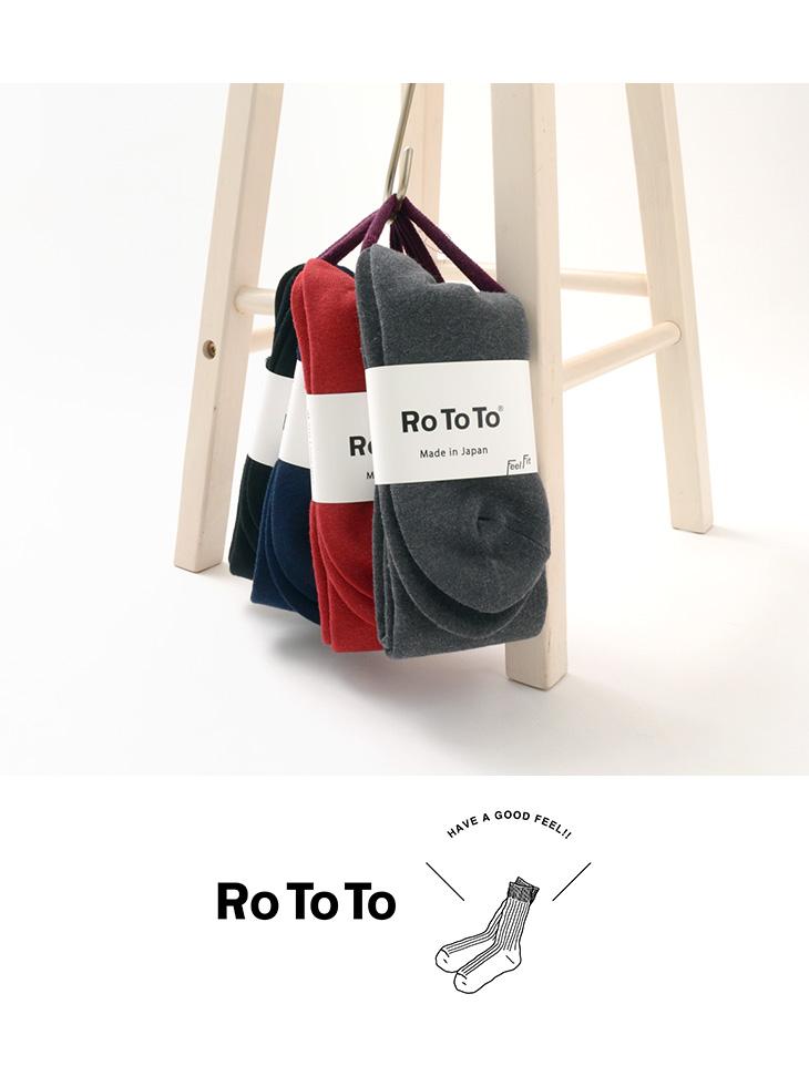 ROTOTO(ロトト) R1181 シティソックス ハイ / レディース / 靴下 / 日本製