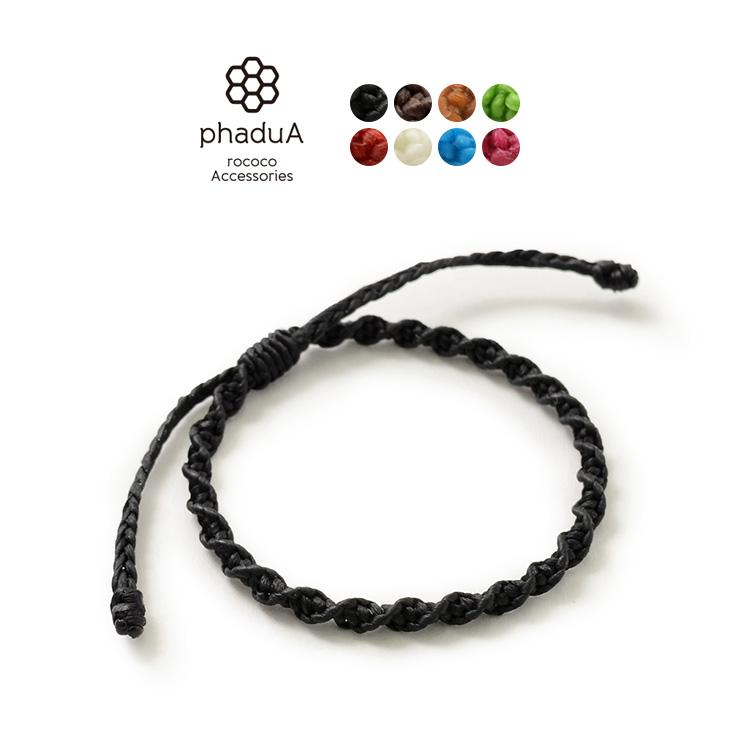 【期間限定!クーポンで10%OFF】phaduA (パ・ドゥア) ブレスレット ワックスコード / メンズ / レディース / ミサンガ / ペア