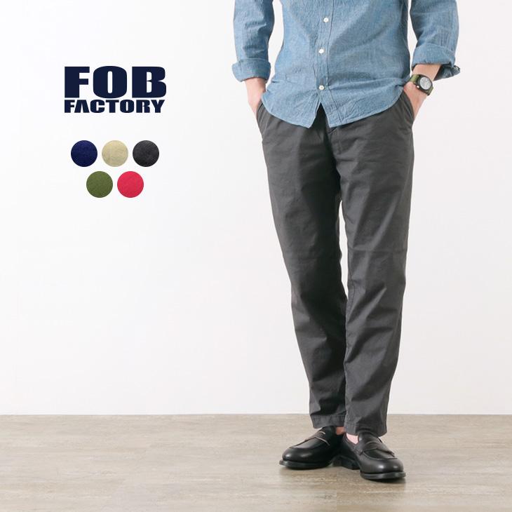 FOB FACTORY(FOBファクトリー) F0471 シシリア ストレッチ ツイル トラウザー / テーパード / イージーパンツ / メンズ / 日本製 / SICILIA