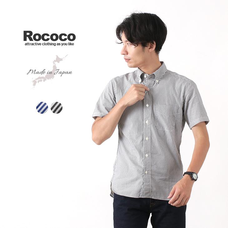 【期間限定!クーポンで10%OFF】ROCOCO(ロココ) ブロード ストライプ 半袖 ボタンダウンシャツ / スタンダードフィット / メンズ / 日本製 / STRIPE S/S BD SHIRT / クールビズ