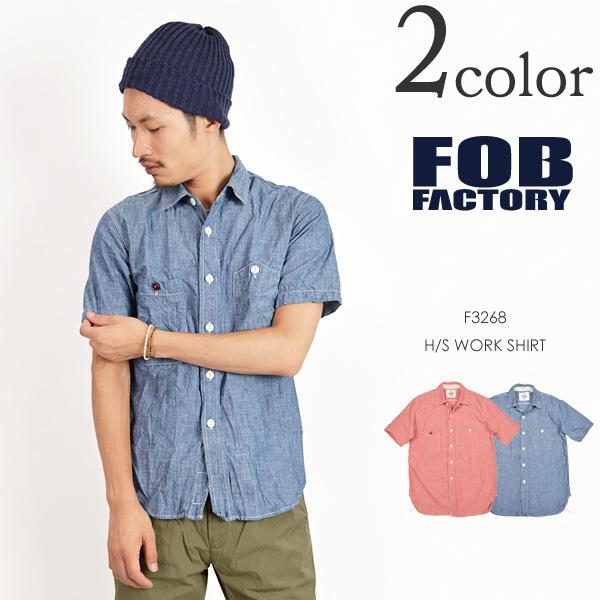 【30%OFF】FOB FACTORY(FOBファクトリー) F3268 ハーフスリーブシャンブレーワークシャツ / 半袖 / メンズ / 日本製【セール】