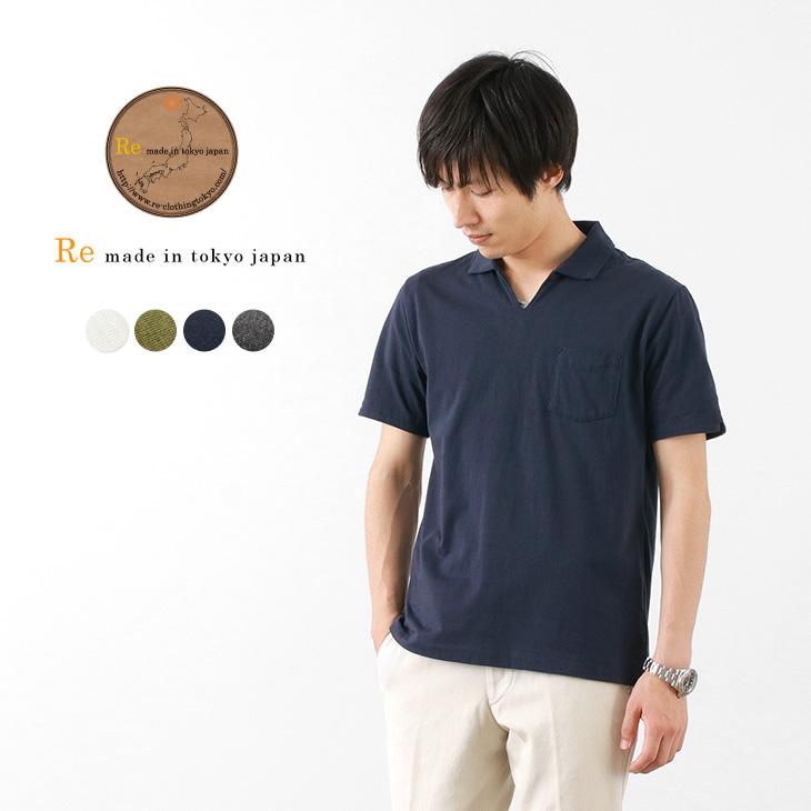 【期間限定!クーポンで10%OFF】RE MADE IN TOKYO JAPAN(アールイー) コーデュラ ナイロン ポケット スキッパー / ポロシャツ / メンズ / 日本製 / 9219S-CT / CORDURA NYLON POCKET SKIPPER