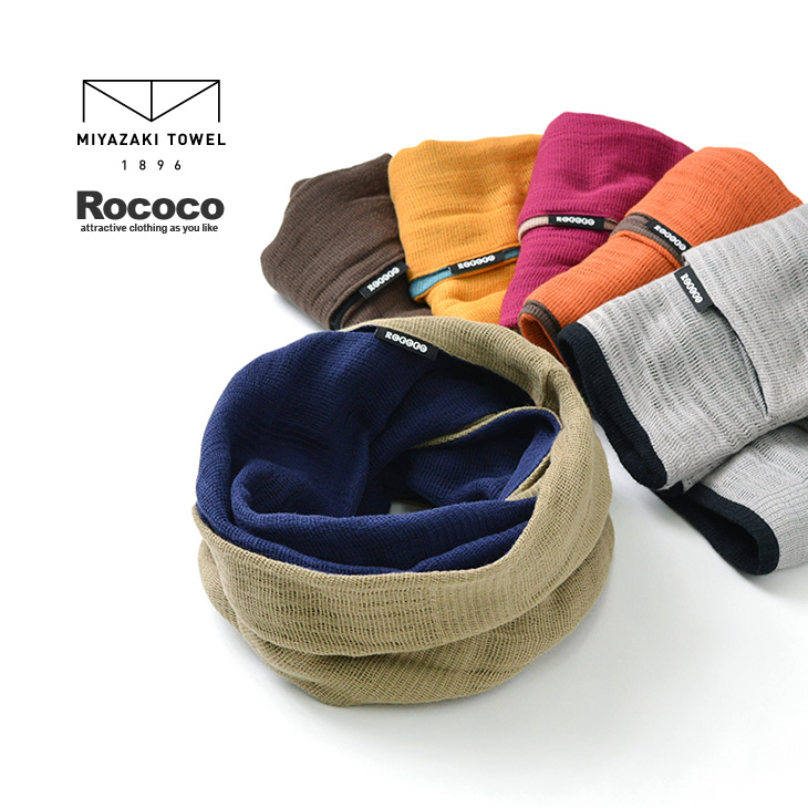 ROCOCO(ロココ) 別注 2トーン スヌード リバーシブル 今治マフラー / ネックウォーマー / メンズ / レディース / ユニセックス / 日本製