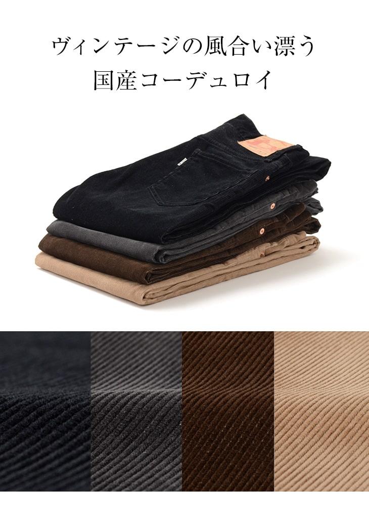 FOB FACTORY(FOBファクトリー) F1151 コーデュロイ 5ポケットパンツ / テーパード / スリム / メンズ / 日本製 / CORDUROY 5POCKET PANTS