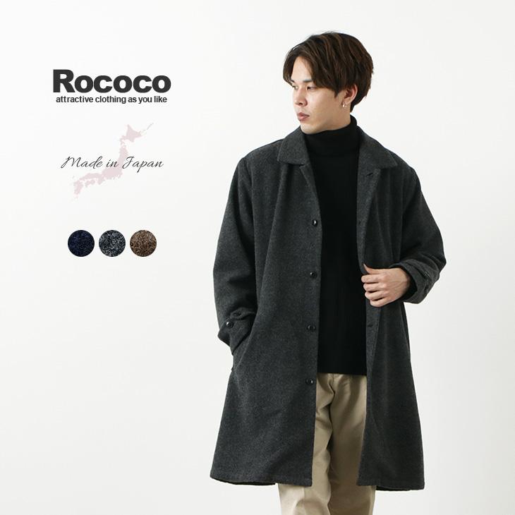 【期間限定!クーポンで10%OFF】ROCOCO(ロココ) メルトンモッサー ミドル バルカラーコート / ステンカラーコート / メンズ / 日本製