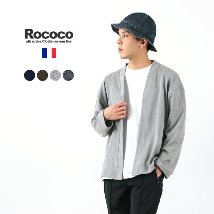 【期間限定!クーポンで10%OFF】ROCOCO(ロココ) スムースリブ コットン ボタンレス カーディガン / メンズ / ボレロ / 長袖 / ゆったり / コットン / フランス製