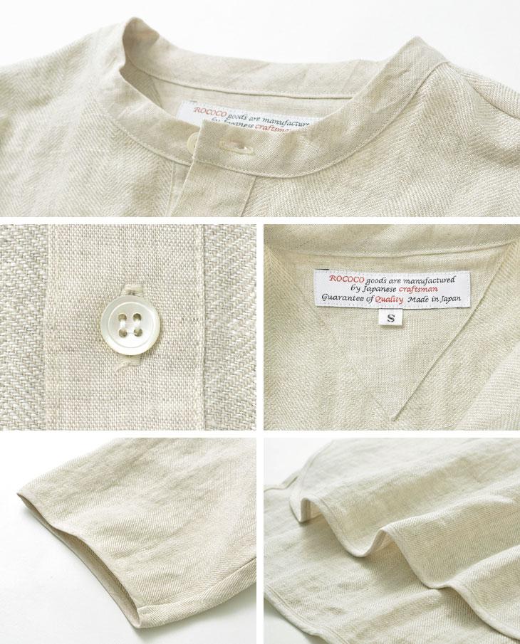 ROCOCO(ロココ) リネン 布帛 ヘンリーネック Tシャツ / 麻 / メンズ / ハーフ 七分袖 / 日本製 / LINEN CLOTH HENLY NECK TEE