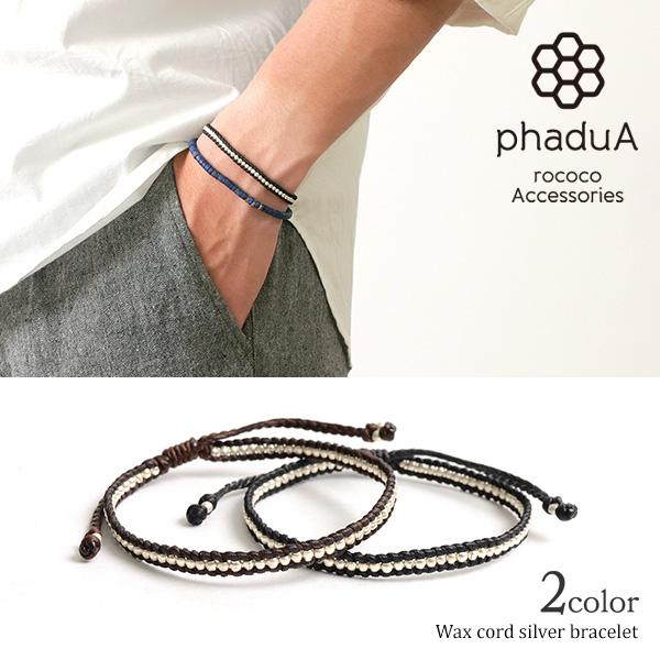 phaduA(パ・ドゥア) ワックスコード シルバー 一連 ブレスレット / カレンシルバー / メンズ / レディース / ペア可