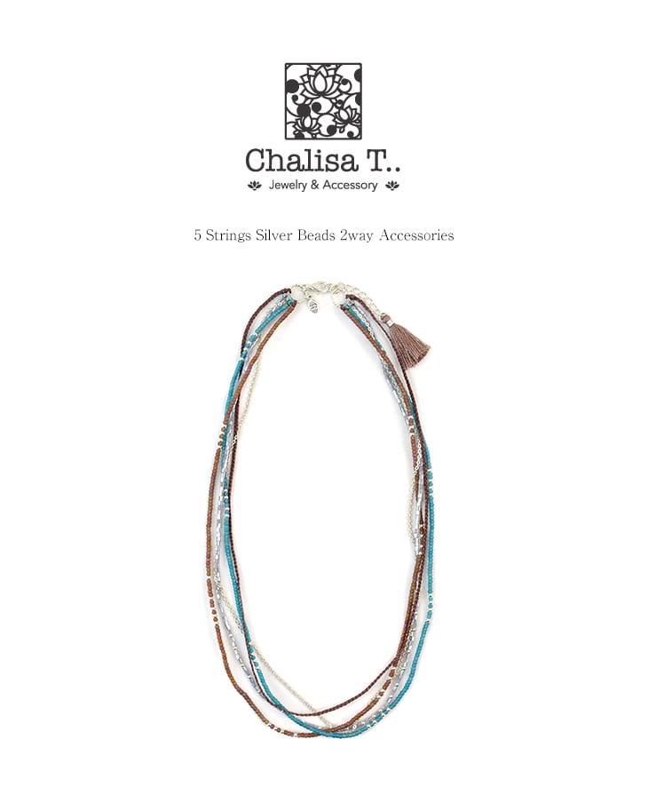CHALISA T..(チャリッサ・ティー) 5ストリング シルバービーズ コード ネックレス / ブレスレット / ロングネックレス / 2way