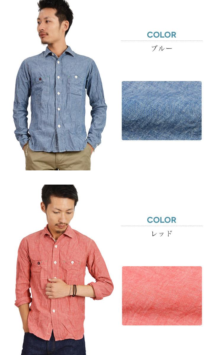 FOB FACTORY(FOBファクトリー) F3166 シャンブレーワークシャツ / 長袖 / メンズ / 日本製