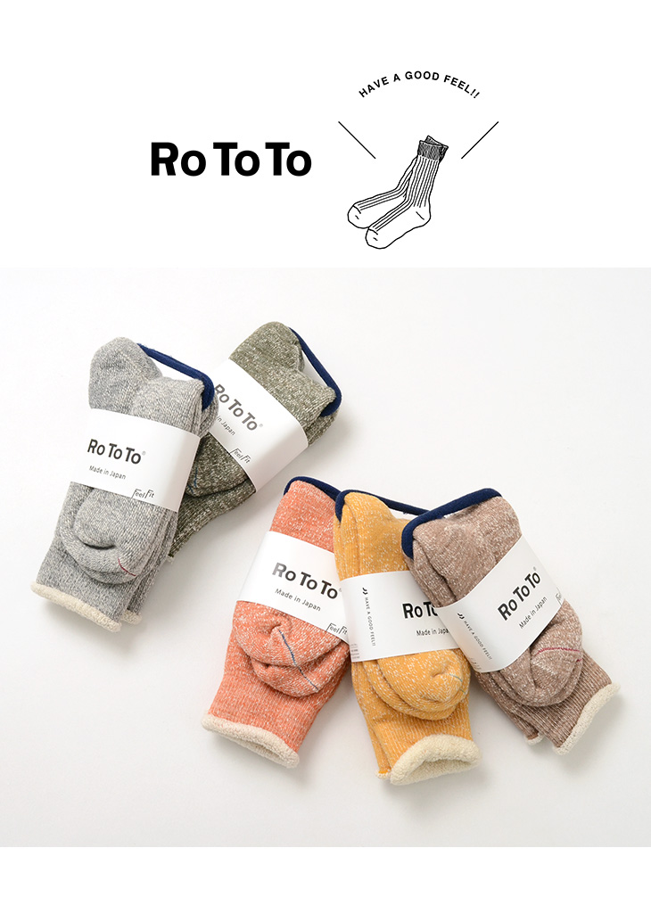 ROTOTO(ロトト) R1001 ダブルフェイスソックス / オーガニックコットン / メリノウール / メンズ / レディース / 日本製