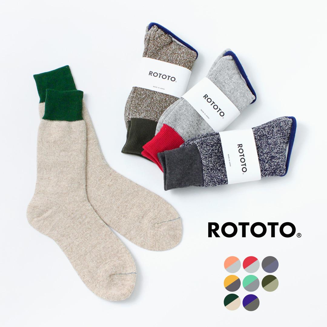 ROTOTO(ロトト) R1034  ダブルフェイスソックス / オーガニックコットン / シルク 靴下 メンズ / 日本製