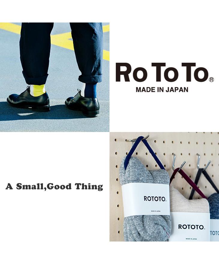 ROTOTO(ロトト) R1024 和紙 パイル ショート ソックス / メンズ / レディース / ユニセックス / スニーカー ソックス / アンクルソックス / 靴下 / 日本製 / WASHI PILE SHORT SOCKS / 母の日 ギフト