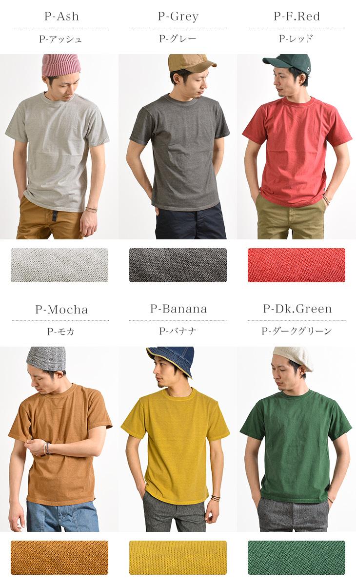 【期間限定!クーポンで10%OFF】GOOD ON(グッドオン) GOST701 ショートスリーブ クルーネック Tシャツ / 半袖 / カジュアル / ピグメントダイ / メンズ レディース / 無地 / アメリカ製生地 / 日本製