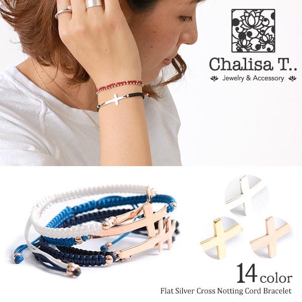 CHALISA T..(チャリッサ・ティー) フラットシルバー クロス ノッティングコード ブレスレット / シルバー925 / プレーティング