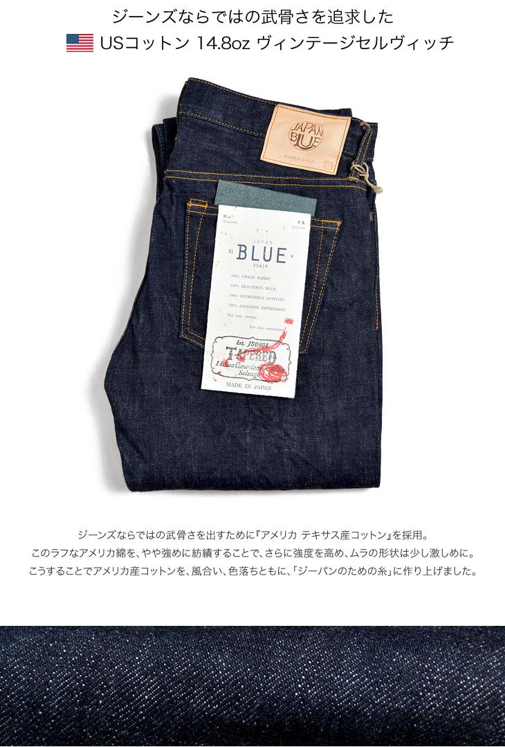 【期間限定!クーポンで10%OFF】JAPAN BLUE JEANS(ジャパンブルージーンズ) JB0401-J / 14.8oz セルヴィッチ テーパード ジーンズ デニムパンツ / メンズ 岡山 / 日本製