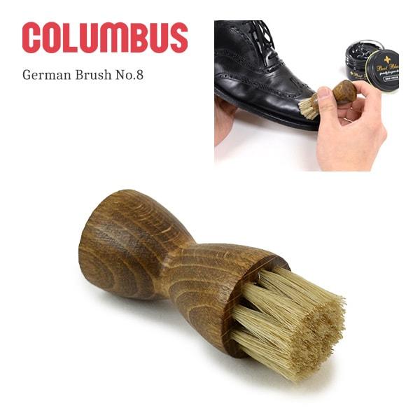 【期間限定!クーポンで10%OFF】COLUMBUS(コロンブス) ジャーマンブラシ NO.8 豚毛 / ドイツ製 / クリーム塗布用 / ツヤだし / ホコリ落とし / 汚れ落とし