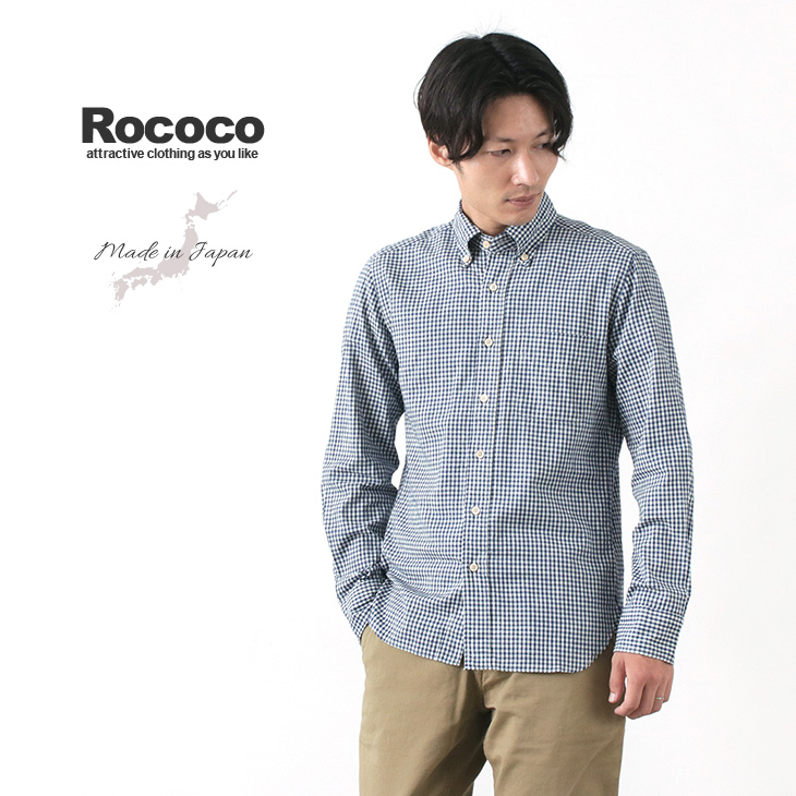 【期間限定!クーポンで10%OFF】ROCOCO(ロココ) ギンガムチェック ボタンダウンシャツ / インディゴ シャンブレー / スタンダードフィット / メンズ / 長袖 / 日本製 / GINGHAM CHECK B.D SHIRT / cck
