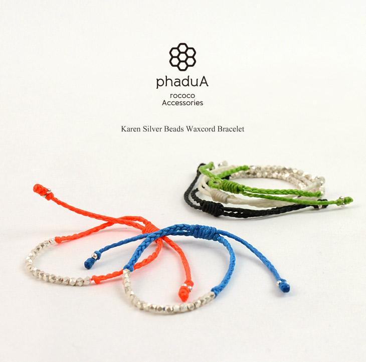 phaduA(パ・ドゥア) カレンシルバー ビーズ ワックスコード ブレスレット / メンズ / レディース / ミサンガ / ペア可
