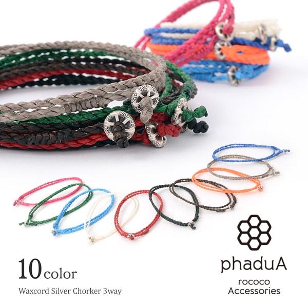 phaduA (パ・ドゥア) ワックスコードシルバーチョーカーネックレス/ブレスレット/アンクレット/ROCOCO(ロココ)9640