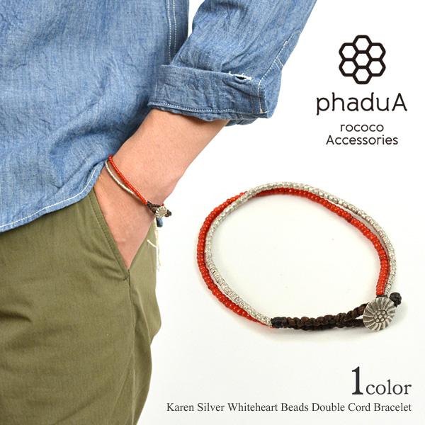 phaduA(パ・ドゥア) カレンシルバー ビーズ ホワイトハート ダブルコード ブレスレット / メンズ / レディース / ペア可