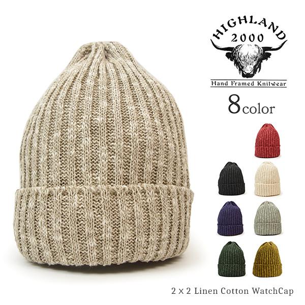 HIGHLAND 2000(ハイランド) リネン コットン ニットキャップ / ワッチキャップ / ニット帽 / メンズ レディース / イギリス製 / 2×2 LINENCOTTON WATCH CAP
